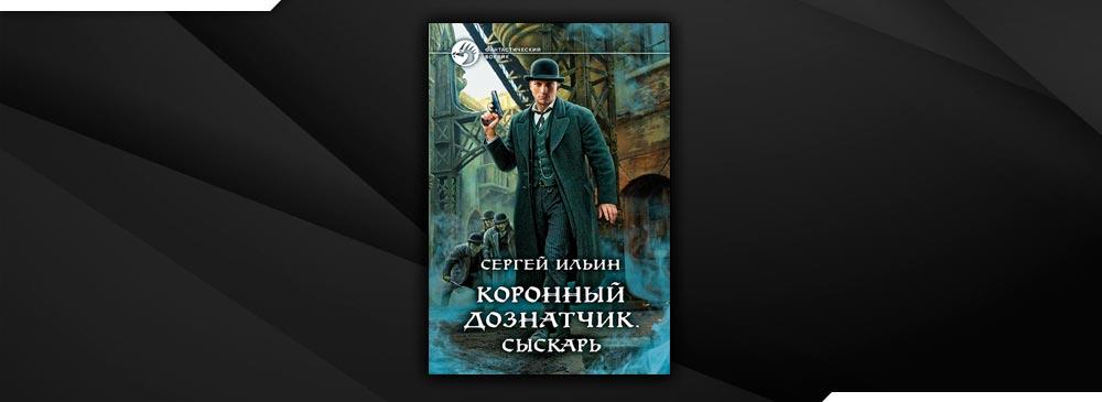 Коронный дознатчик. Сыскарь (Сергей Ильин)