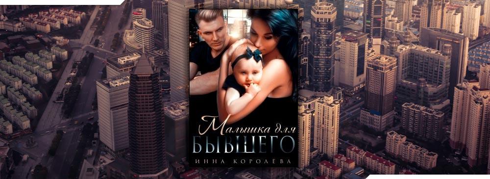 Малышка для бывшего (Инна Королёва)
