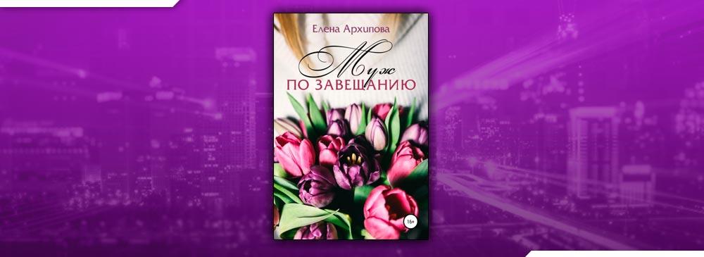 Муж по завещанию (Елена Архипова)